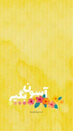 Iphone Wallpaper Eyes, Cute Wallpaper For Phone, Cute Wallpaper Backgrounds, Positive Wallpapers, Cute Wallpapers Quotes, Wallpaper Quotes, Motivational Wallpaper Iphone, Wal Paper, Space Drawings