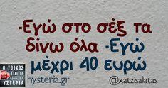-Εγώ στο σέξ τα δίνω όλα -Εγώ μέχρι 40 ευρώ Funny Greek Quotes, Funny Quotes, True Words, Wisdom Quotes, Funny Pictures, Funny Pics, Jokes, Funny Shit, Meme