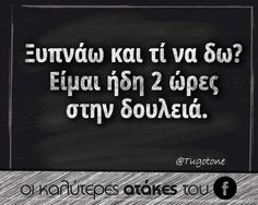 Greek, Jokes, Humor, Movie Posters, Husky Jokes, Humour, Film Poster, Memes, Funny Photos