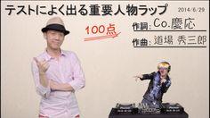 【テストによく出る重要人物ラップPV】Co.慶応先生がラップでテストの答え合わせ!