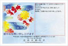 暑中見舞いはがきデザイン☆水中の金魚を和柄風にデザインしました。 postcard
