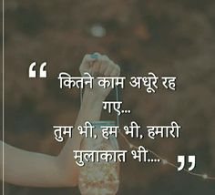 Poetry Quotes, Wisdom Quotes, True Quotes, Best Quotes, Funny Quotes, Urdu Poetry, Touching Words, Snap Quotes, Girly Attitude Quotes