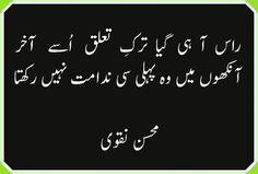 Poetry Quotes In Urdu, Love Poetry Urdu, Urdu Quotes, True Love Qoutes, Wise Quotes, Funny Quotes, Mohsin Naqvi Poetry, Punjabi Poetry, Poetry Lines