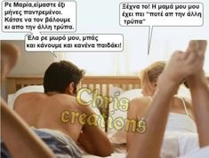 Ancient Memes, Just Kidding, Kai, Funny Jokes, Funny Pictures, Greek, Humor, Education, Quotes