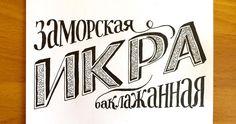 18 отметок «Нравится», 1 комментариев — Ирина (@skaska444) в Instagram: «#леттеринг #kalachevaschool #леттерингонлайн #lettering #леттерингикаллиграфия»