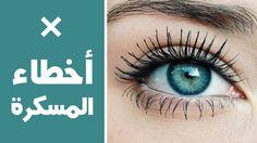 اخطاء عند وضع المسكره وازاي تخلي رموشك اطول و اكثر كثافة بالمسكرة   OZO makeup