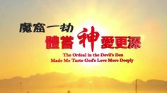 "【Almighty God】【The Church of Almighty God】【Eastern Lightning】Micro Film ""The Ordeal in the Devil's Den Made Me Taste God's Love More Deeply"""