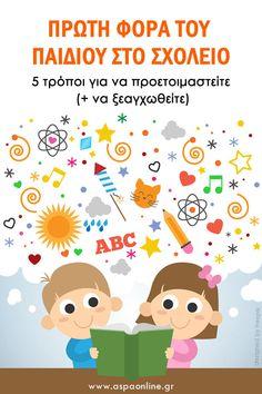Πρώτη φορά του παιδιού στο σχολείο: 5 τρόποι για να προετοιμαστείτε (+να ξεαγχωθείτε) First Day Of School, Pre School, Greek Language, Preschool Education, Classroom Organization, Early Childhood, Kids And Parenting, Parents, Learning