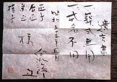 白洲次郎 | 旧白洲邸 武相荘 Buaiso