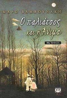 Ο παλιατσος και η Ανιμα - Μαρω Βαμβουνακη Book Cover Art, Book Art, Book Covers, To Kill A Mockingbird, Robert Mulligan, Reading, Books, Painting, Music