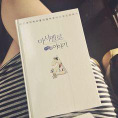 이 책을 통해 내가 죽기 전에 하고 싶은 버킷리스트를 작성했다:)