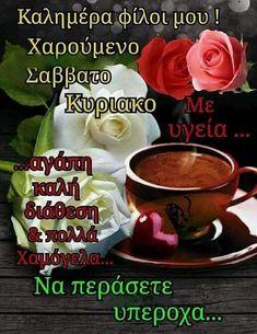 Good Night, Good Morning, Tableware, Food, Greek, Decor, Art, Nighty Night, Buen Dia