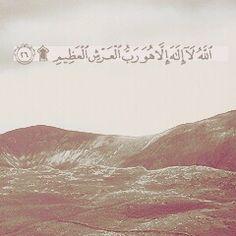 الله لا إله إلا هو رب العرش العظيم . #آيات #ايات #قرآن #إسلام #الله #دعاء