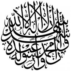 """""""I bear witness that there is no God but Allah. I bear witness that Muhammad is the messenger of Allah. Calligraphy Letters, Arabic Calligraphy Art, Arabic Art, Arabic Tattoo Design, Dot Work, Artists Like, Religious Art, Arabesque, Perfect Image"""
