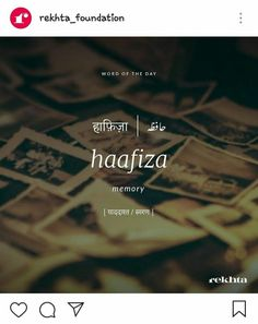 (notitle) - Urdu Word of the Day - Tattoo Urdu Words With Meaning, Hindi Words, Urdu Love Words, Urdu Quotes In English, English Words, Unusual Words, Rare Words, One Word Quotes, Poetic Words