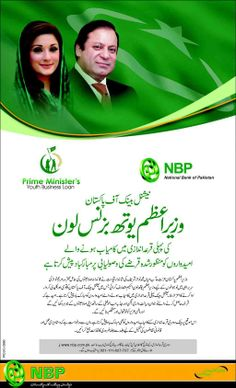 PM Youth Loan Scheme 2014 Draw Candidates List Prime Minister Youth loan Small Business scheme has been announced Draw Company Job, Card Balance, Online Checks, Nawaz Sharif, Youth, Draw, Entertaining, Prime Minister, Education