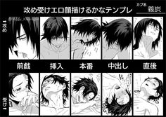 Boy Face, Demon Hunter, Slayer Anime, Manga Drawing, Anime Ships, Fujoshi, Doujinshi, Memes, Wattpad