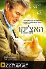 Gozlan.co   האצ'יקו: סיפורו של כלב לצפייה ישירה עם תרגום מובנה