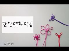 30.간단매화매듭( 나비,토끼,꽃) - YouTube Handcrafted Jewelry, Handmade, Paracord Bracelets, Micro Macrame, Ring Bracelet, Tatting, Knots, Decoupage, Diy And Crafts