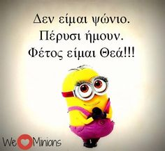 Είμαι!!!!! Best Quotes, Funny Quotes, Life Quotes, Very Funny Images, Funny Minion Memes, One Liner, Greek Quotes, Funny Pins, Funny Moments