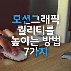 Adobe After Effects 모션그래픽 퀄리티를 높이는 방법 7가지 Book Design, Web Design, Sports Graphic Design, After Effect Tutorial, Facebook Banner, Typography, Lettering, After Effects, Letter Logo