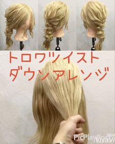 いいね!735件、コメント4件 ― (香川県/美容師)西川 ヒロキ《ヘアアレンジ・透けカラー》さん(@hiroki.hair)のInstagramアカウント: 「トロワツイストを使ったダウンアレンジ★ 1,くるりんぱを作ります 2,右側を割って下から通します 3,左側を割って上から通します 4,余ってる髪を1つに結びます 5,くるりんぱを作ります…」