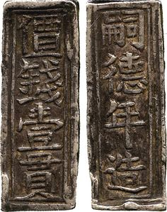 COINS. VIETNAM. Tu Duc: Silver 1-Quan Bar, ND (1848-83). , 5.31g (Sch 340). Very fine.