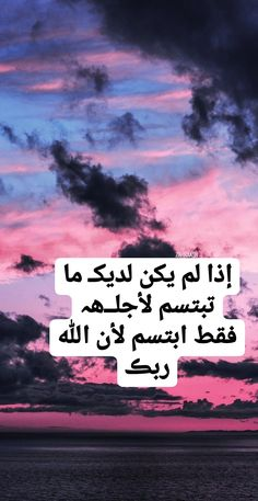 😊 Coffee Drink Recipes, Med Student, Arabic Love Quotes, Words Quotes, Allah, Anatomy, Cinema, Bedroom, Disney