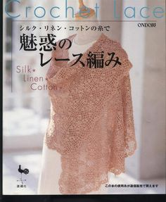 ondori croch lace - Fionka.jap.ad - Picasa Web Albums