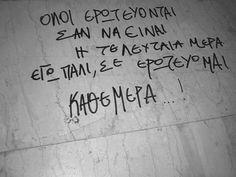 Στιχάκι Merida, Greek Quotes, Instagram Posts, Inspirational, Street, Couples, Wall, Goals, Couple