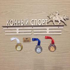 Купить или заказать Спортивная медальница Конный спорт в интернет магазине на Ярмарке Мастеров. С доставкой по России и СНГ. Материалы: фанера 6 мм. Размер: 640*250 мм