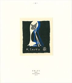 Ex Libris by Saito Kiyoshi / 蔵書票 斎藤清