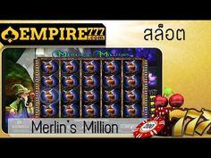 ★★★ Empire777|สล็อต|สล็อตผ่านคอมและมือถือ ★★★ เกม Merlin's Million / 25 เพย์ไลน์ / ลิมิตเดิมพัน 25 - 500 เกมสล้อตตัวนี้ มีดีที่เราสามารถเลือกได้ว่าตัว Wild ของเราจะให้คูณเท่าไหร่ ตั้งแต่ 2 - 10 เท่า เรียกว่าไม่ต้องรอโบนัสก็คูณได้เลย 10 เท่า และที่สำคัญตัวไวลด์ออกบ่อยซะด้วย อยากรวยต้องรีบเล่นวันนี้เลย  สมัครสมาชิกฟรี คลิก www.empire777.com