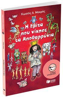 aylogyros news: «Η Εβίτα που νίκησε τα Αποθαρρύνια»… στην προθήκη ... Cover, Books, Art, Art Background, Libros, Book, Kunst, Performing Arts, Book Illustrations