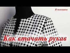 Как втачать рукав. Полный, пошаговый мастер класс - YouTube Chudi Neck Designs, Handmade Crafts, Sewing, Womens Fashion, Model, Dresses, Youtube, Boss, Mathematical Model