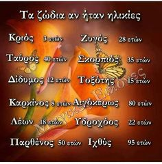 Funny Greek, Greek Quotes, Sagittarius, Zodiac Signs, Unicorn, Life, Inspiration, Wallpaper, Image