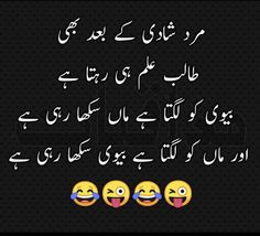 Funny Picture Jokes, Very Funny Jokes, Funny Puns, Funny Facts, Funny Quotes For Whatsapp, Funny Quotes In Urdu, Comedy Quotes, Urdu Funny Poetry, Best Urdu Poetry Images