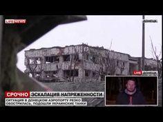 Украинская армия начала контрнаступление на донецкий аэропорт 17.01.2015