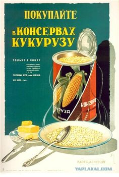 Советские плакаты о продуктах питания