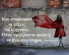 Όποιος δεν έχει κλάψει στη μοναξιά δεν ξέρει πόσο πικρά είναι τα δάκρυα👵 Sweet Quotes, New Quotes, Wise Quotes, Quotes For Kids, Inspirational Quotes, Passion Quotes, Perfect People, Its A Wonderful Life, Some Words