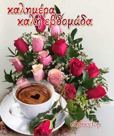 Morning Greetings Quotes, Good Morning Quotes, Beautiful Pink Roses, Greek Language, Greek Quotes, Greek Sayings, Good Night, Floral Wreath, Table Decorations