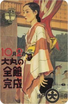 大丸 Retro Ads, Vintage Ads, Vintage Posters, Vintage Photos, Vintage Japanese, Japanese Art, Old Advertisements, Japanese Poster, Poster Ads