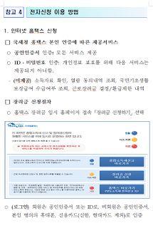 Jinkyu Kim`s Go Stocks: 2017년 근로장려금 및 자녀장려금 신청방법