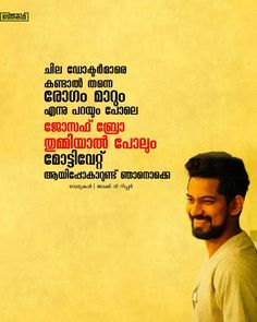 JOPPAN ISHTAM😍 Love Matters, Motivational Quotes, Inspirational Quotes, Malayalam Quotes, Meaningful Quotes, The Magicians, Kurti, Breathe, Joseph