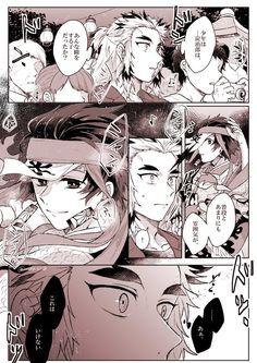 Kimetsu No Yaiba Doujinshi - Thoáng qua - Wattpad Anime Angel, Anime Demon, Manga Anime, Anime Art, Otaku, Demon Hunter, Dragon Slayer, Short Comics, Slayer Anime