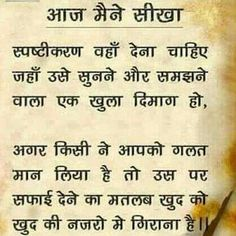 icu ~ 48215308 aaj maine seekha suvichar in hindi in 2020 Quotes About Attitude, Good Thoughts Quotes, Mixed Feelings Quotes, Good Life Quotes, Life Quotes In Hindi, Thoughts In Hindi, Motivational Picture Quotes, Inspirational Quotes Pictures, Karma Quotes
