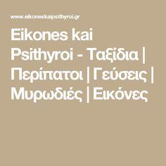 Eikones kai Psithyroi - Ταξίδια | Περίπατοι | Γεύσεις | Μυρωδιές | Εικόνες