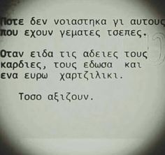 Reality Of Life, Greek Quotes, Picture Quotes, Wise Words, Life Quotes, Thoughts, Motivation, Sayings, Relationships