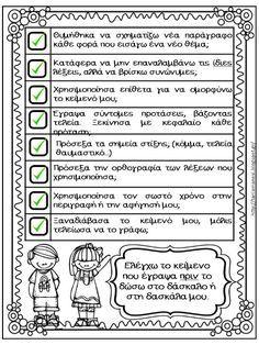 Πηγαίνω στην Τετάρτη...: Οδηγίες (αυτο) διόρθωσης γραπτού κειμένου για το… Writing Activities, Educational Activities, Writing Skills, Learn Greek, Grammar Exercises, Classroom Birthday, Greek Language, School Staff, School Psychology