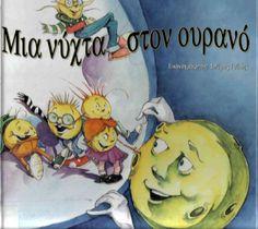 045-Μια Νύχτα στον Ουρανό - Κατερίνα Τζωρίδου by nikos karlonios
